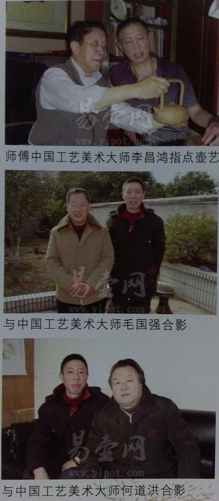 余志平和师父李昌鸿合影,与毛国强、何道洪合影