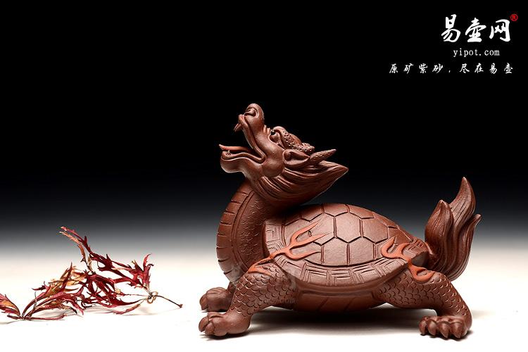 紫砂茶宠茶玩:龙龟紫砂摆件图片